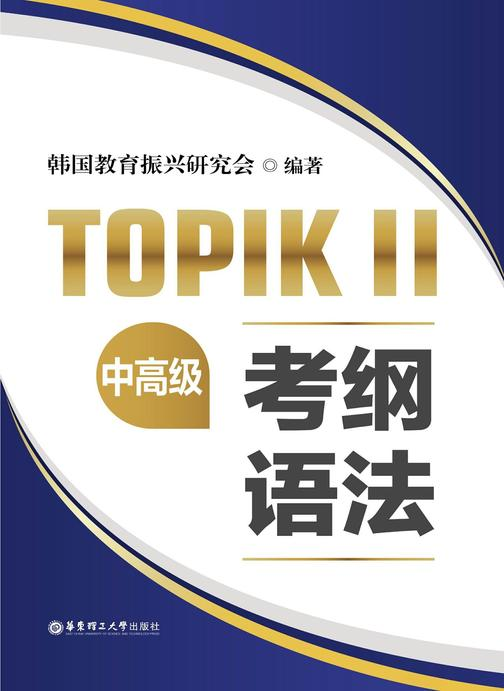 TOPIKⅡ(中高级)考纲语法