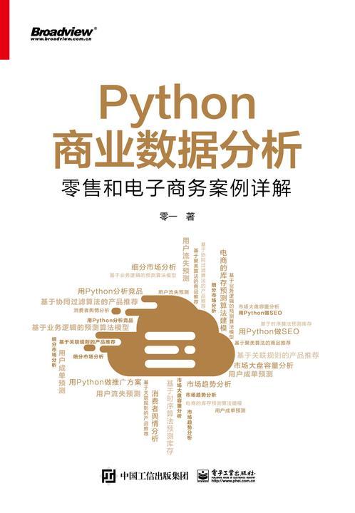 Python商业数据分析:零售和电子商务案例详解(双色)