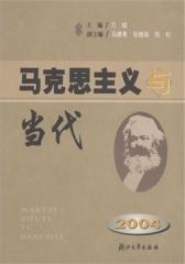 马克思主义与当代