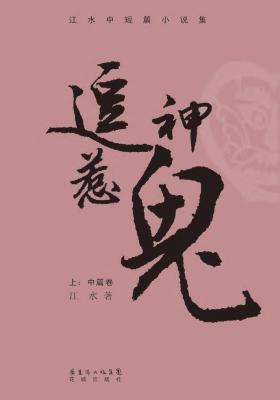 逗神惹鬼(上):江水中短篇小说集