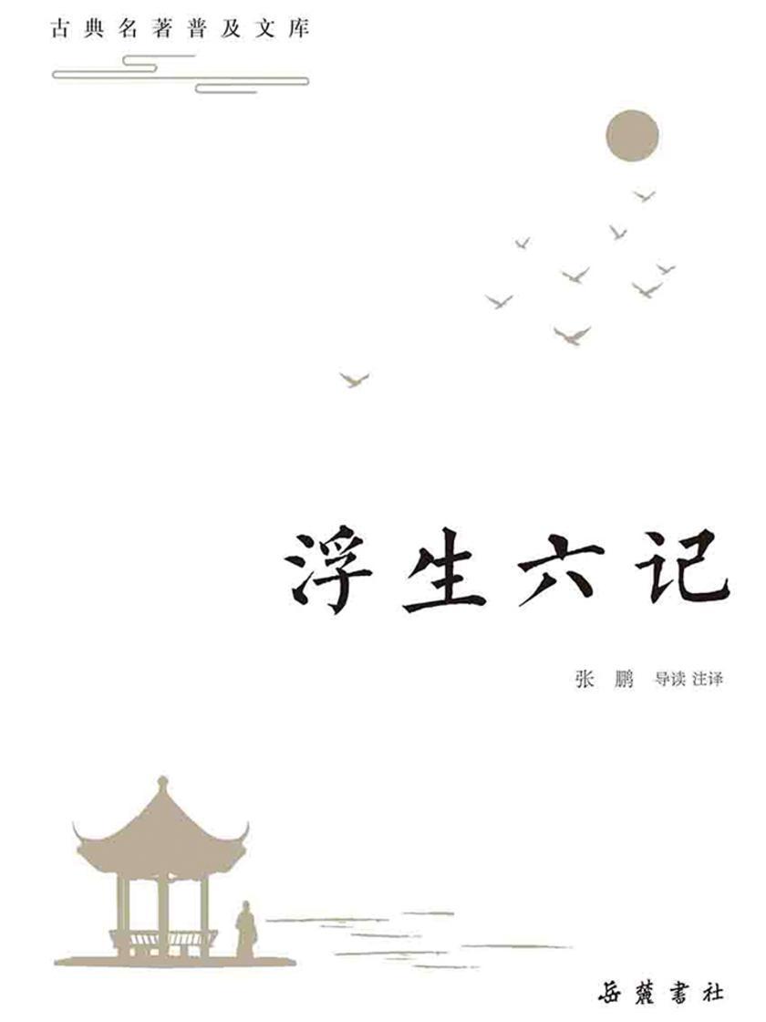 古典名著普及文库:浮生六记