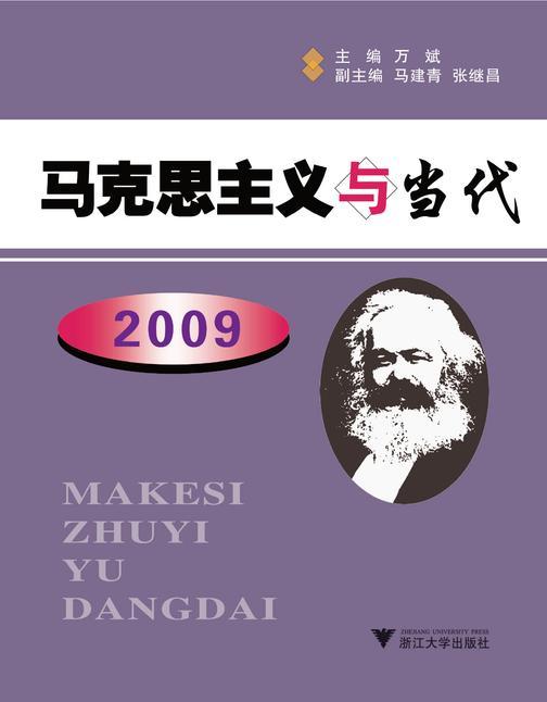 马克思主义与当代(2009)