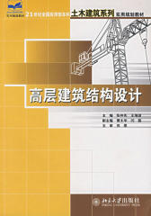 高层建筑结构设计(仅适用PC阅读)