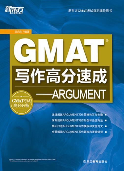 GMAT写作高分速成:ARGUMENT(新东方GMAT考试指定辅导用书)