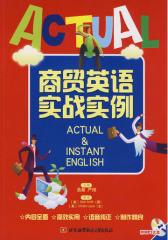 商贸英语实战实例(仅适用PC阅读)