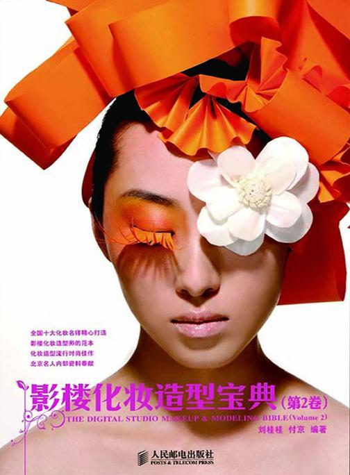 影楼化妆造型宝典(第2卷)(仅适用PC阅读)
