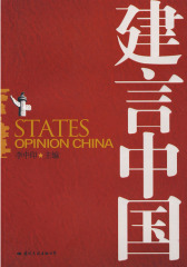 建言中国(试读本)