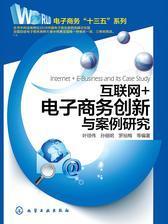 互联网+电子商务创新与案例研究