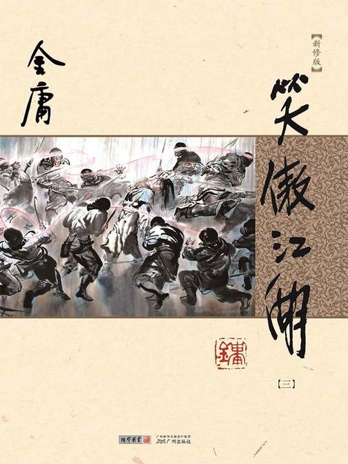 笑傲江湖(新修版 纯文字)三
