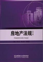 房地产法规(第2版)