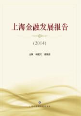 上海金融发展报告.2014