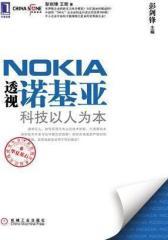 透视诺基亚:科技以人为本(试读本)