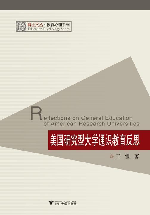 美国研究型大学通识教育反思