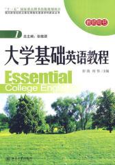 大学基础英语教程(1)教师用书(仅适用PC阅读)