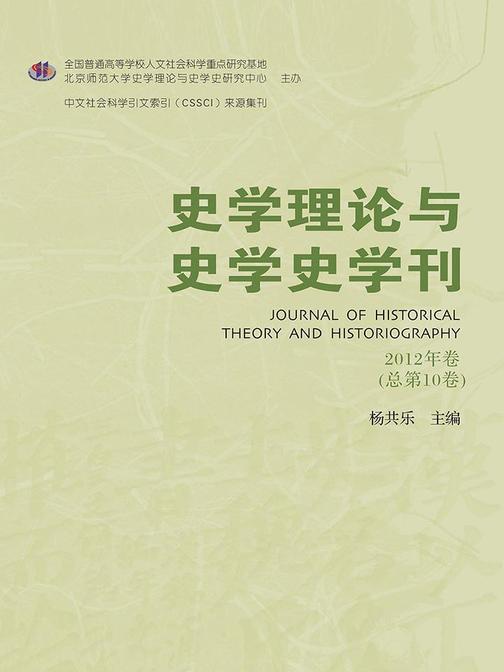 史学理论与史学史学刊 2012年卷(总第10卷)
