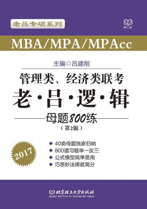 管理类、经济类联考·老吕逻辑母题800练(第2版)