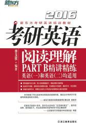 (2016)考研英语阅读理解Part B精讲精练 (新东方考研英语培训教材)