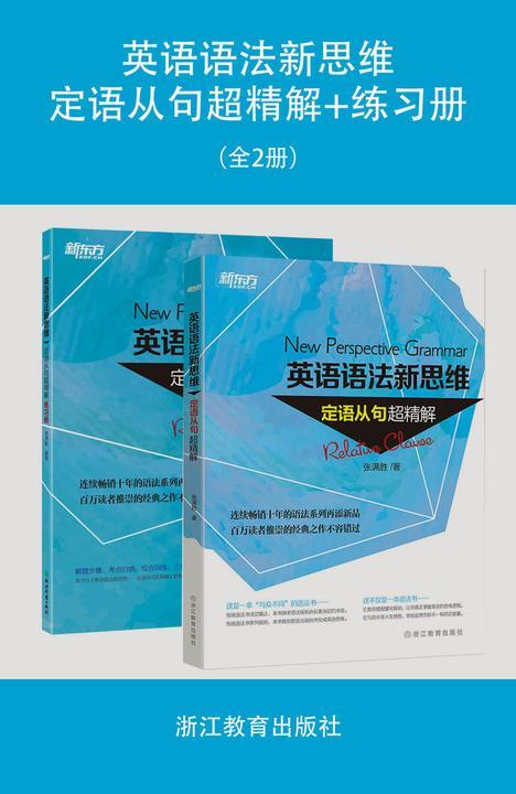 英语语法新思维——定语从句超精解+练习册(套装共2册)