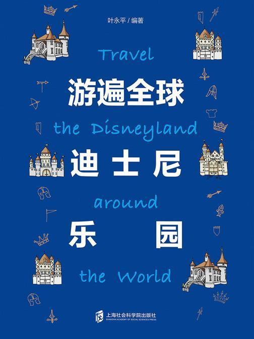 游遍全球迪士尼乐园