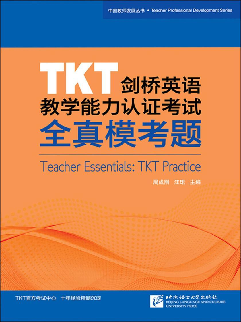 TKT剑桥英语教学能力认证考试全真模考题