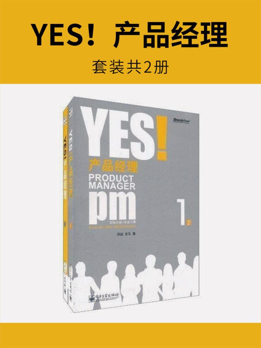 YES!产品经理(套装共2册)
