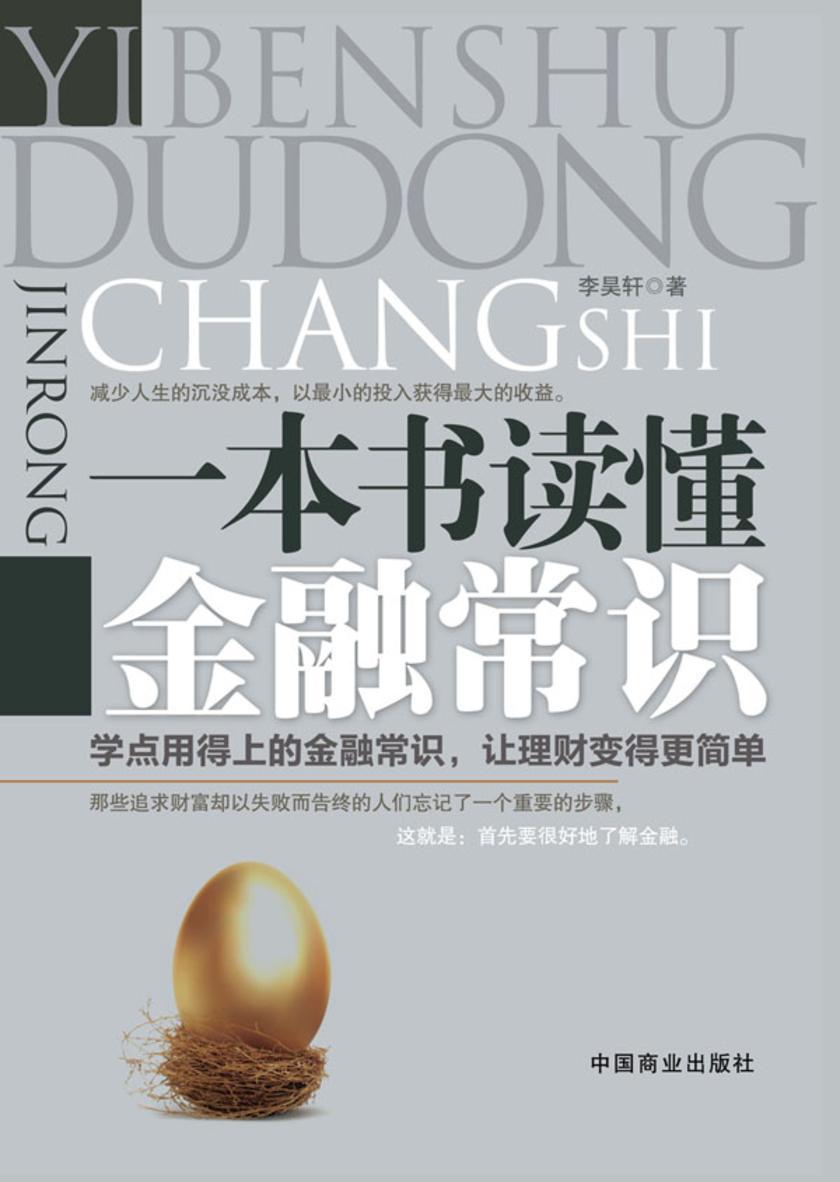 一本书读懂金融常识