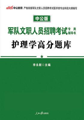 中公军队文职人员招聘考试专用辅导书护理学·高分题库