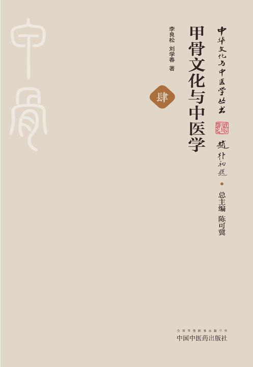 甲骨文化与中医学