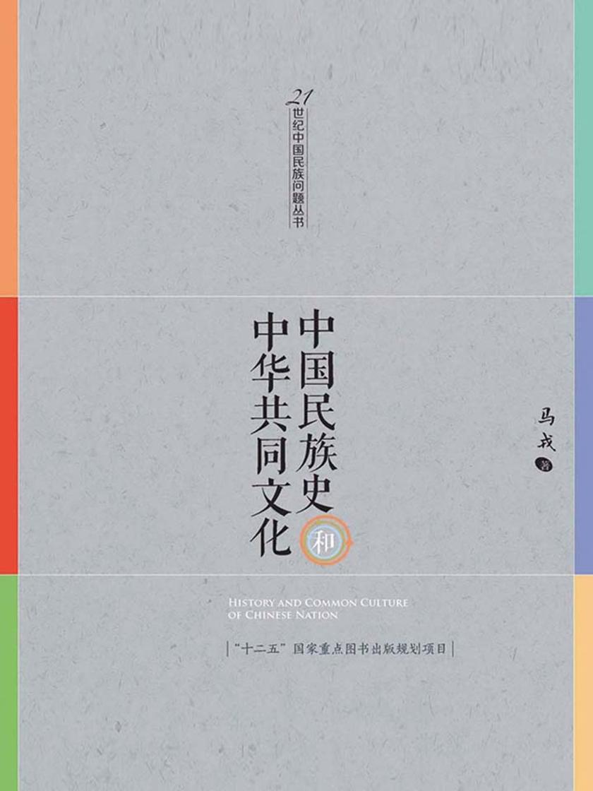 中国民族史和中华共同文化