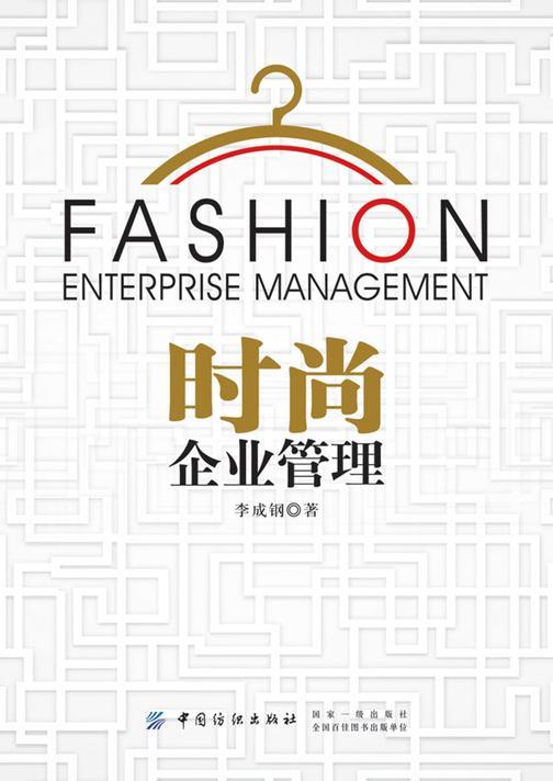 时尚企业管理
