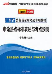 中公2018广东省公务员录用考试专项教材申论热点标准表述与考点预测