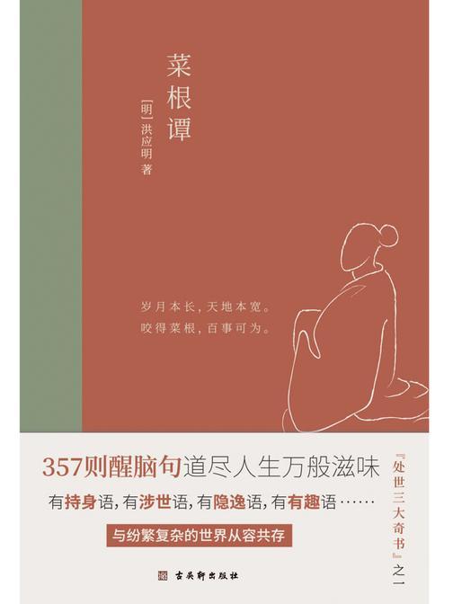 """菜根谭:中国人""""处世三大奇书""""之一,全新插画未删减珍藏版"""