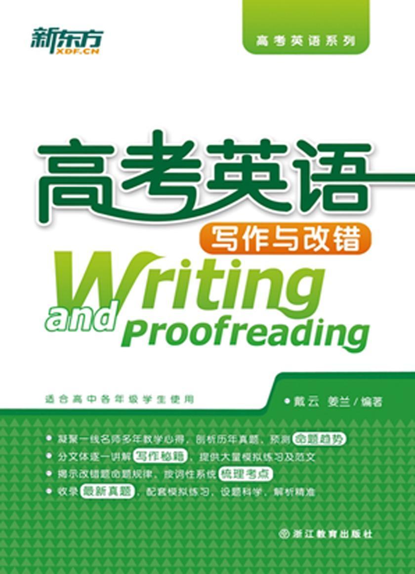 高考英语写作与改错(高考英语系列)