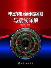 电动机绕组彩图与接线详解