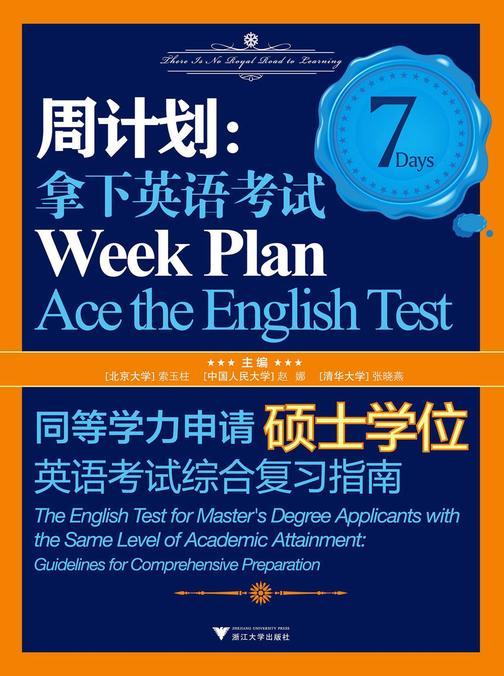 周计划:拿下英语考试——同等学力申请硕士学位英语考试综合复习指南