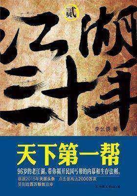 江湖三十年. 2