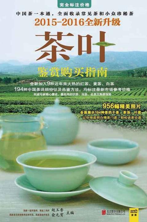 2015-2016茶叶鉴赏购买指南(全新升级版)
