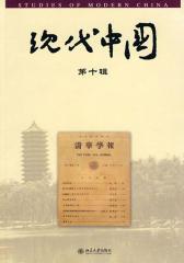 现代中国·第十辑(仅适用PC阅读)