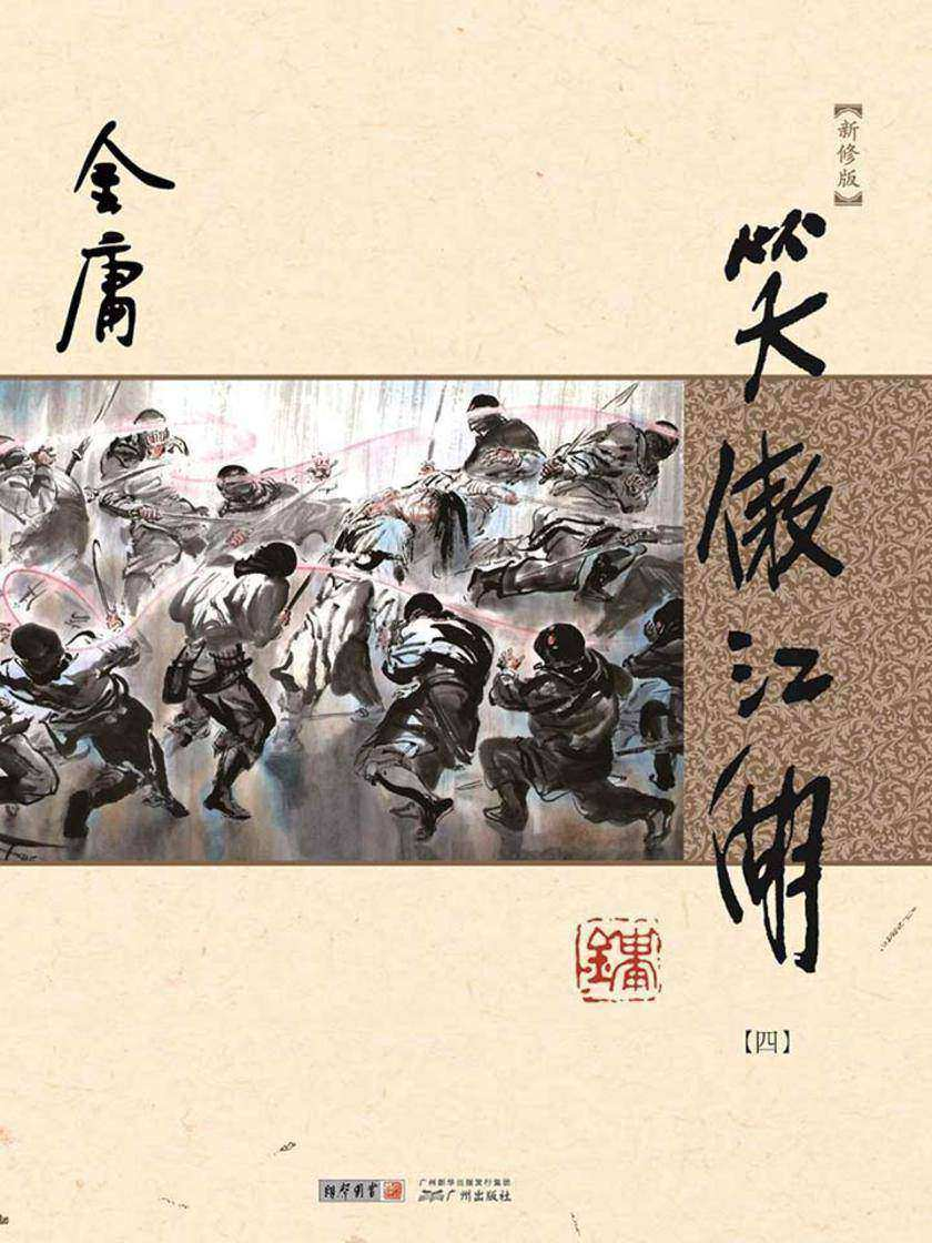 笑傲江湖(新修版 纯文字)四