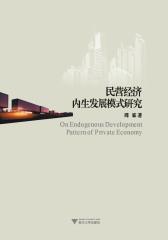 民营经济内生发展模式研究