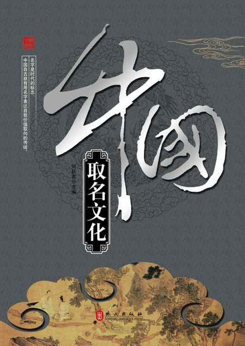 辉煌的中国中国取名文化