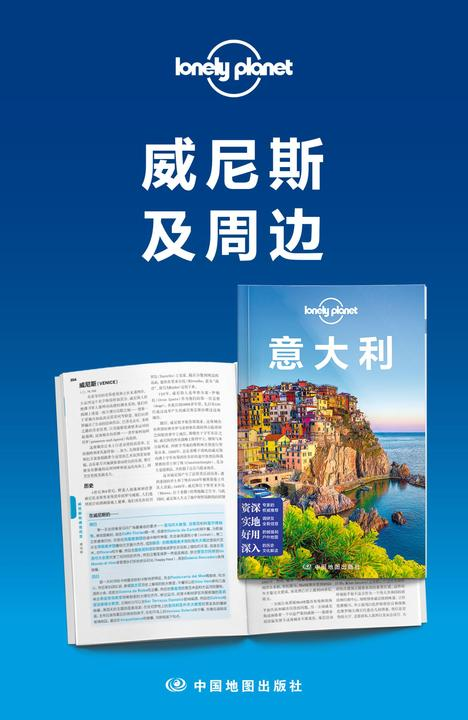 Lonely Planet孤独星球旅行指南:威尼斯及周边