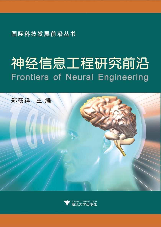 神经信息工程研究前沿(仅适用PC阅读)