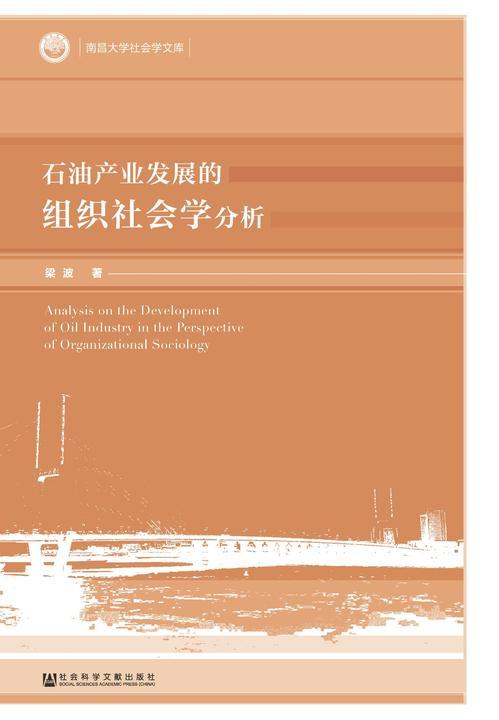 石油产业发展的组织社会学分析(南昌大学社会学文库)