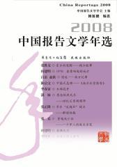 2008中国报告文学年选