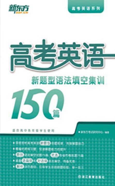 高考英语新题型:语法填空集训150篇(高考英语系列)