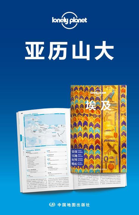 Lonely Planet孤独星球旅行指南:亚历山大