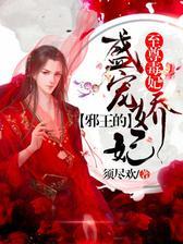 至尊毒妃:邪王的盛宠娇妃