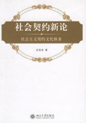 社会契约新论:社会主义契约文化探求