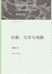 启蒙、文学与戏剧(中国新文学研究丛书)